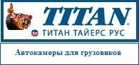 Автокамеры для грузовиков Titan