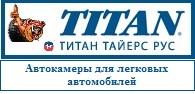 автокамеры для легковых автомобилей titan